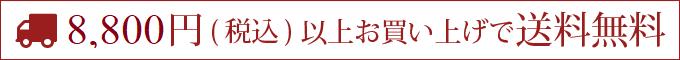 8640円(税込)以上送料無料