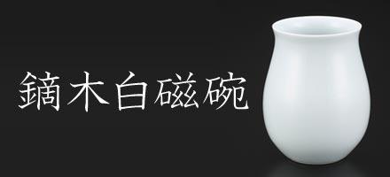鏑木白磁碗