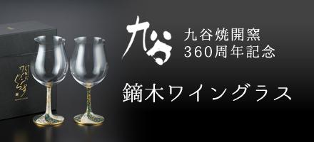 九谷焼開窯360周年記念