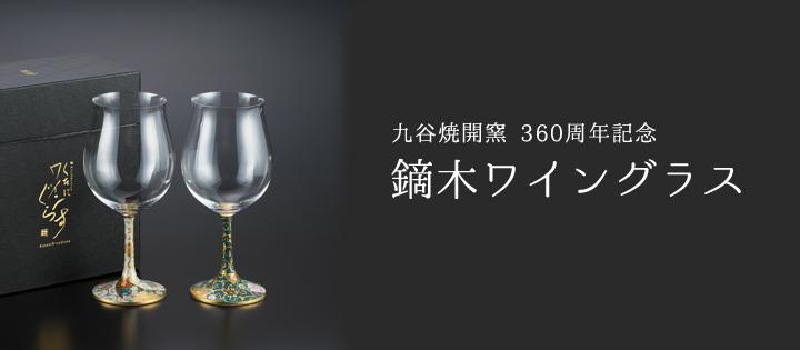 九谷焼360周年記念鏑木ワイングラス